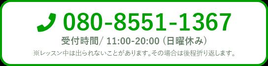 080-8551-1367