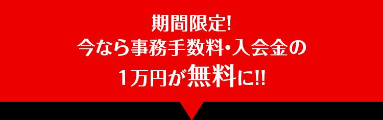 期間限定!今なら事務手数料・入会金の1万円が無料に!!